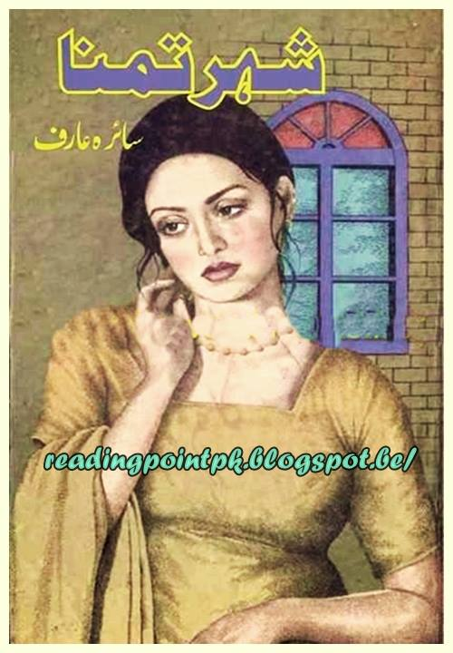Shehar e tamanna novel by Saira Arif Part 1 Online Reading