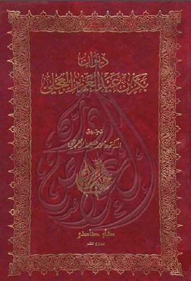 ديوان بكر بن عبد العزيز العجلي