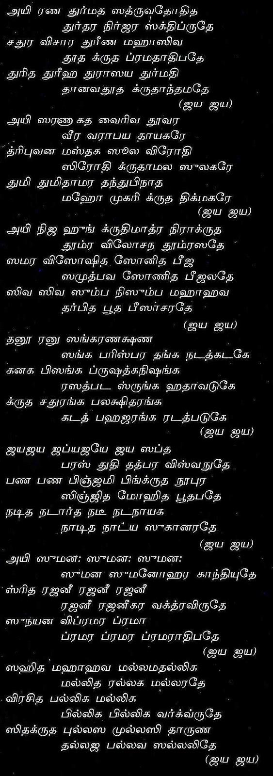 Mahishasura Mardini Stotram (Aigiri Nandini) Lyrics In ...