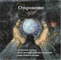 otkrovenie-orlov