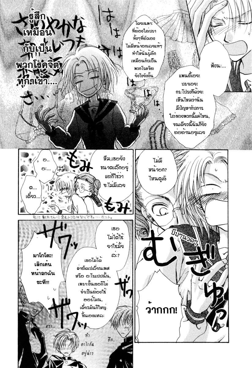 อ่านการ์ตูน Kakumei no Hi 2 ภาพที่ 11