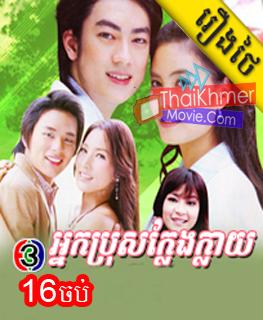 Thai Movie Khmer Dubbed