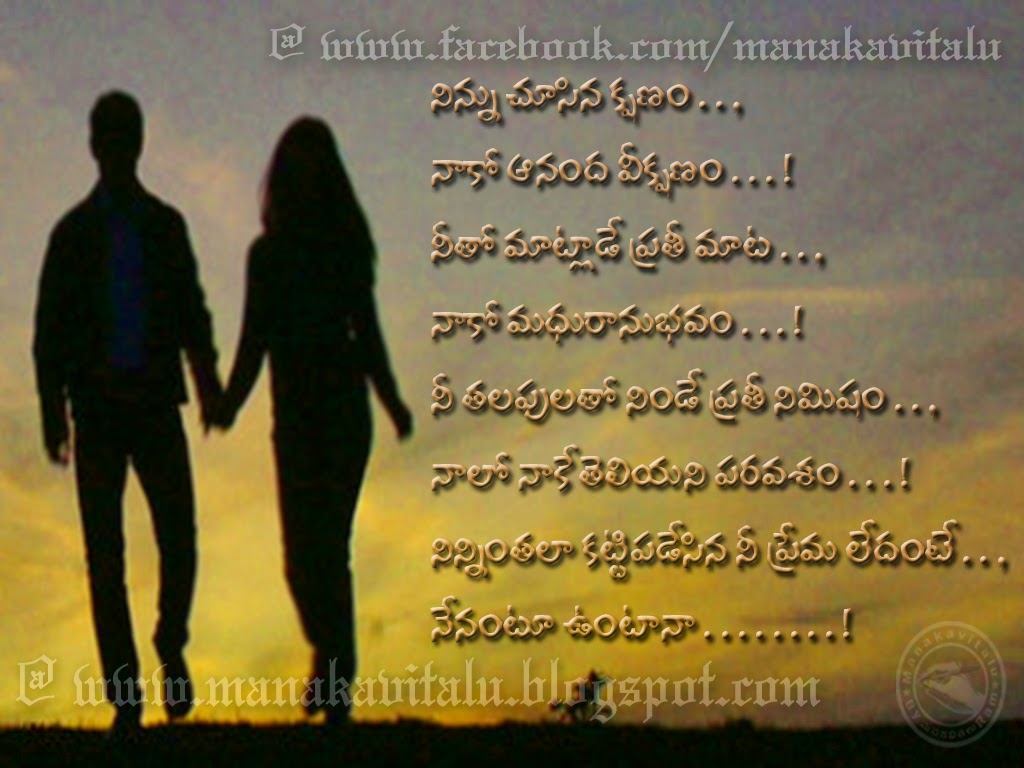 naa lokam tyelugu kavitha, prema message, quote ,sms on images photos