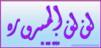 Lu'luil Masruroh
