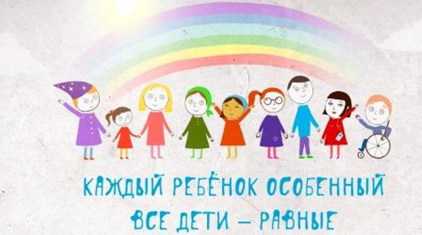 Все дети равные