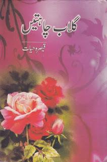 Gulab Chahatain By Qaisra Hayat