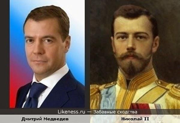 сходство Николая Второго и Медведева
