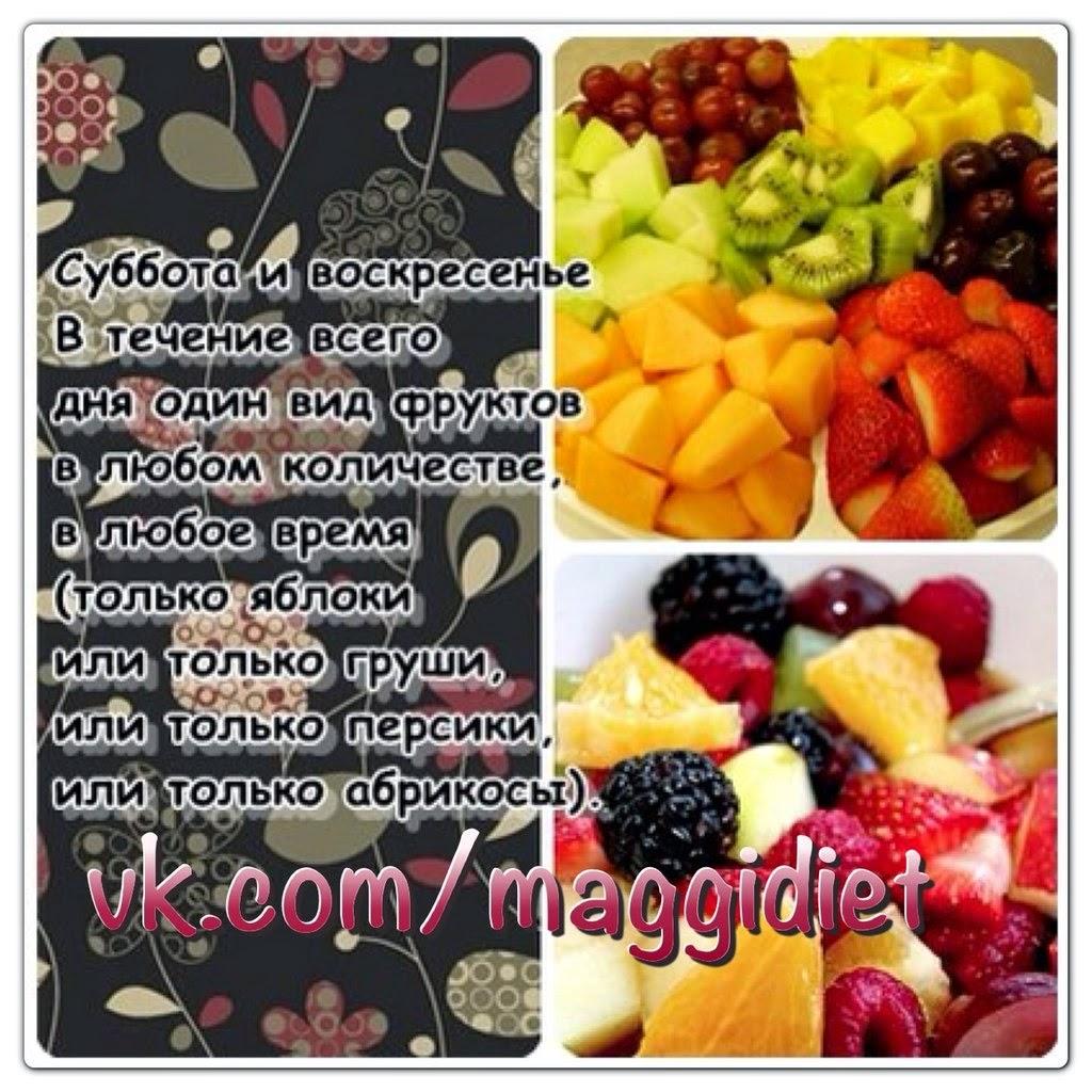 диета магги третья неделя рецепты блюд