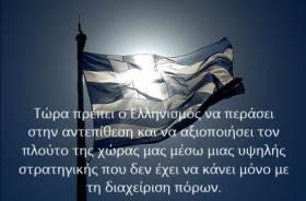 Η αγωνιστικότητα του ελληνικού λαού - 6000 υπογραφές υπερ της θέσπισης της Ελληνικής ΑΟΖ