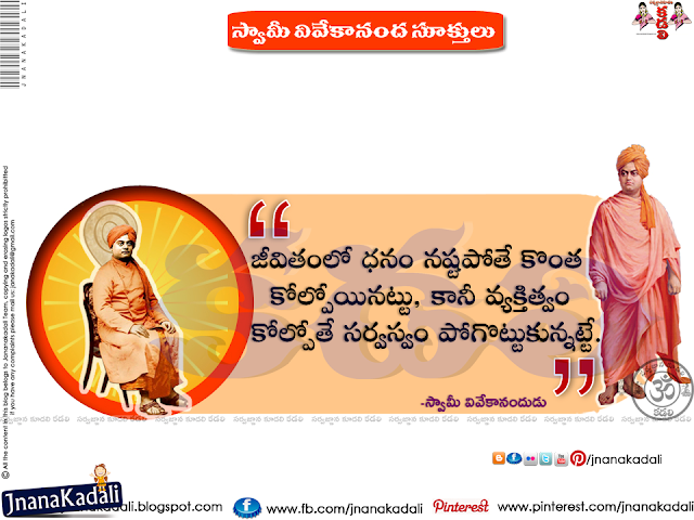Negligence Telugu Quotes Vivekananda Thoughts Quotes in Telugu,Here is a Thought for The Day Images in Telugu Language, Top Telugu Vivekananda  Images with Thoughts, Great Motivational Quotations in Telugu, Awesome Telugu Vivekananda  Good Morning Quotations, Nice Telugu Vivekananda  Words Online, Telugu Great Motivational Quotes by Vivekananda, Negligence Quotations Images Telugu.
