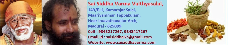 Sai Siddha Varma siddha vaithiya salai in madurai