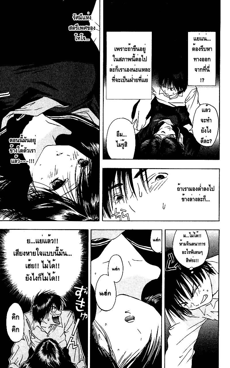 อ่านการ์ตูน Ichigo100 22 ภาพที่ 4
