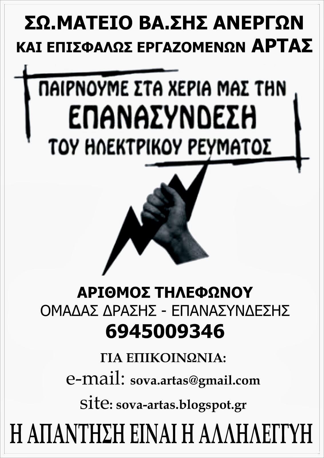 ΟΜΑΔΑ ΔΡΑΣΗΣ - ΕΠΑΝΑΣΥΝΔΕΣΗΣ ΑΡΤΑΣ