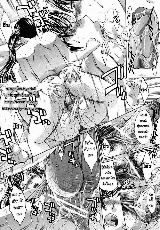 คุณน้าที่รัก 2 - หน้า 4