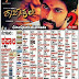 Raja Huli Kannada Movie 2nd Week Theaters List