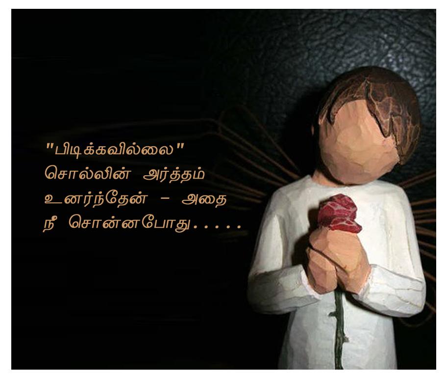 Tamil Kadhal Kavithai Images Download