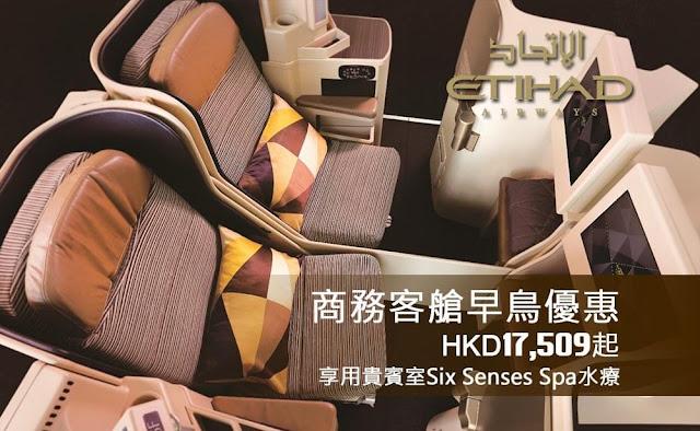 歐遊豪坐【Business Class】阿提哈德航空「早鳥優惠」香港飛歐洲$17,509起(連稅),明年3月出發。