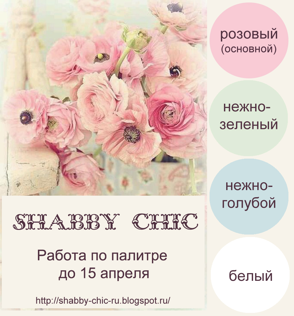 http://shabby-chic-ru.blogspot.ru/2014/03/blog-post_18.html