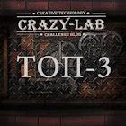 Я в ТОПе Crazy-Lab!
