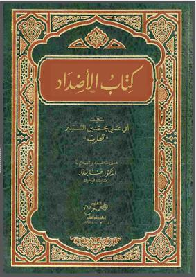 كتاب الأضداد - لأبي عبد الله محمد بن المستنير ( قطرب) pdf
