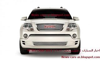 سيارة دينالي جديدة 2012 يوكن 2011_gmc_acadia_dena