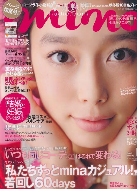 mina (ミーナ) January 2013年1月号  表紙:吉倉あおい yoshikura aoi
