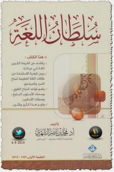 سلطان اللغة - محمد بن ناصر الشهري pdf