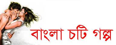 Bangla Choti Story