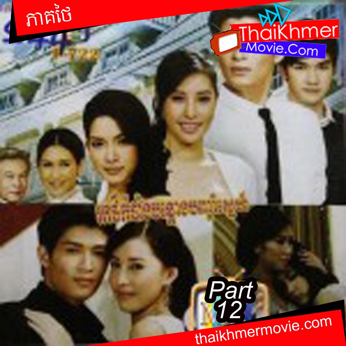 Thai lakorn art kom bang bon tong bon jam sneah 12 to be continued