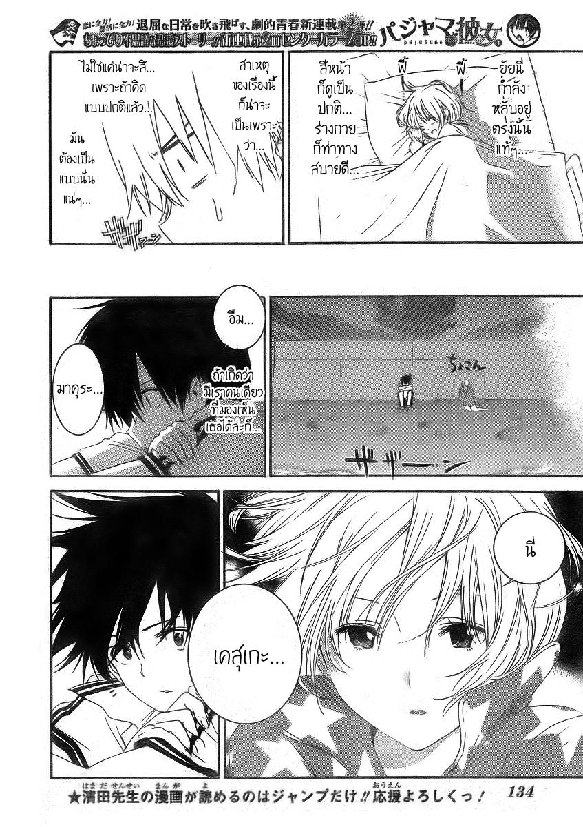 อ่านการ์ตูน Pajama na Kanojo 2 ภาพที่ 13