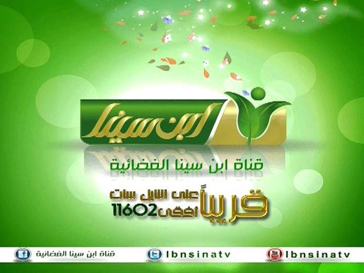تردد قناة ابن سينا على نايل سات - frequence IBN SINA TV nilesat