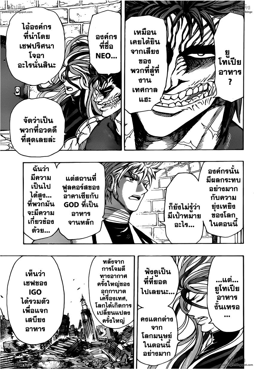 อ่านการ์ตูน Toriko259 แปลไทย การสันนิษฐานของโคโคะ!!