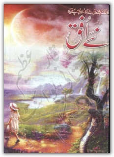 Naey Ufaq Digest June 2013