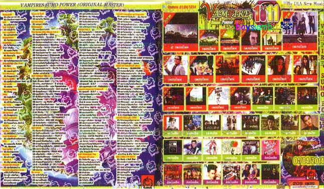Download [Mp3]-[Hot New] ใหม่ เพลงสตริง เพราะๆ มันส์ๆ ส่งท้าย สงกรานต์ 2557 Vampires Sumo Power 2014 Vol.1011 ออกวันที่ 1 เมษายน 2557 [Shared] 4shared By Pleng-mun.com