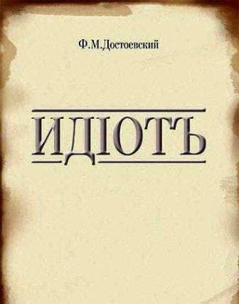 dostoevskij-istorija-sozdanija-romana-id
