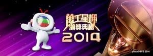 Phim Lễ Trao Giải TVB Aniversary Award 2014