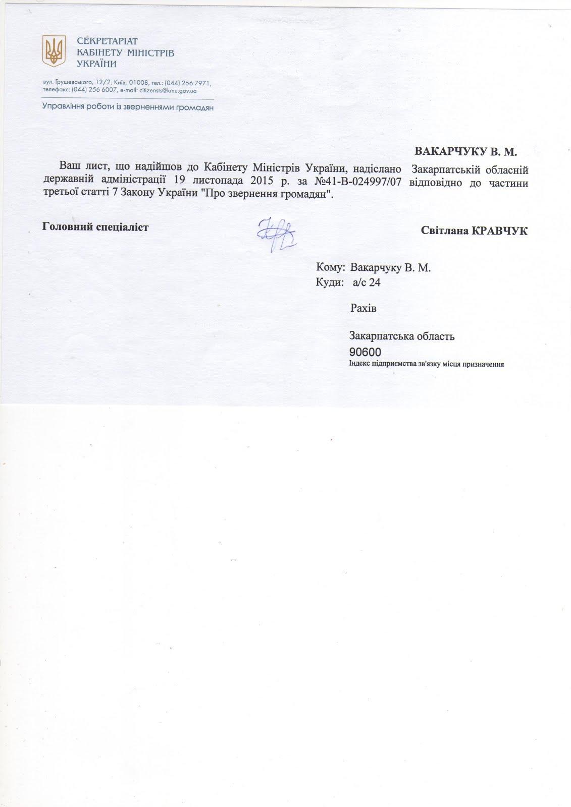Лист від Кабінет Міністрів.