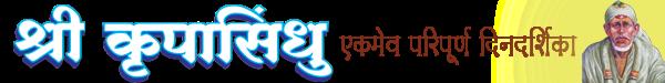 Shree Krupasindhu Calender