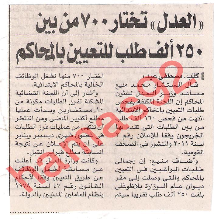نتيجة وظائف وزارة العدل اختيار 700 من بين 250 الف طلب للتعيين بالمحاكم  Picture+006