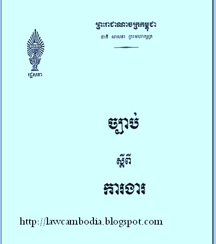 how to say how are you in cambodian