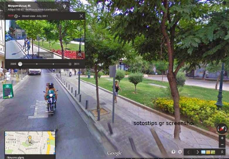 Street view στην Αθήνα. google Maps 5 Ιουνίου 2014