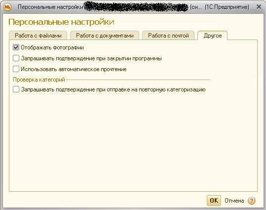 Другое - Персональные настройки пользователей 1С Документооборот