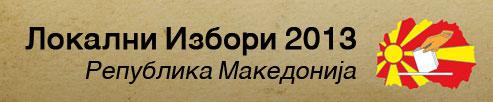 Lokalni Izbori 2013 - Republika Makedonija