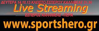 Σε live streaming από το sportshero.gr το ¨Έσπερος Καλλιθέας -Πέρα !