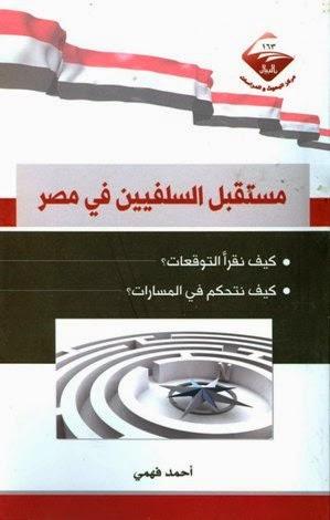 مستقبل السلفيين في مصر - أحمد فهمي pdf