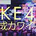 Download PV SKE48 - Sansei Kawaii! Short Ver (賛成カワイイ!) 13th Single