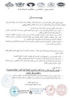 شلل متوقع بقطاع التعليم بنيابة شيشاوة يوم الجمعة 16أكتوبر2015