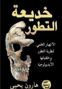 خديعة التطور - كتابي أنيسي