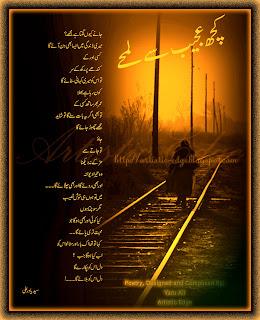 Beautiful Urdu Poetry Graphics Pictures