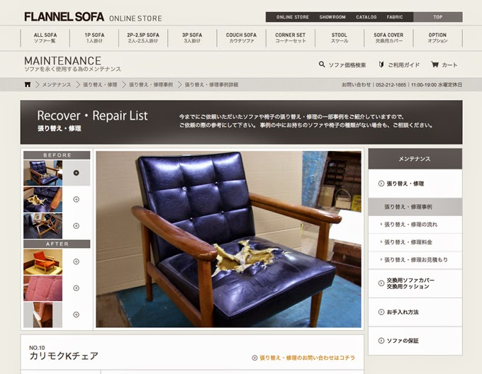 http://www.flannelsofa.com/maintenance/repair_list_data.php?&id=10&page=5